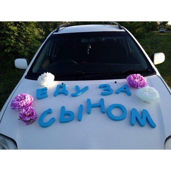 Надписи на машину на выписку из роддома своими руками